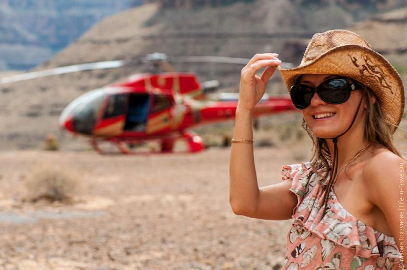 В Гранд-Каньон на вертолёте