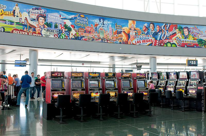 Игровые автоматы в аэропорту Лас-Вегаса
