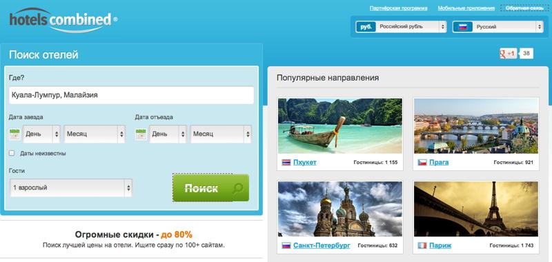 www.roomguru.ru