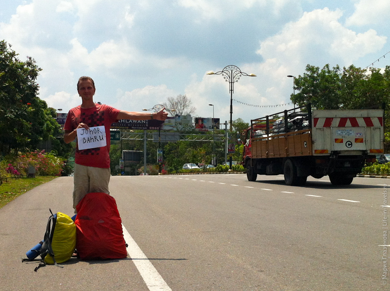 Ловим машину на трассе в Сингапур