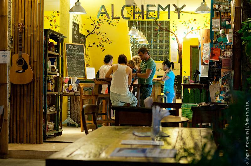 Кафе Алхимия в Пенестанане