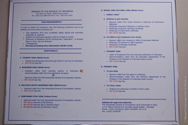 Информационный стенд в посольстве