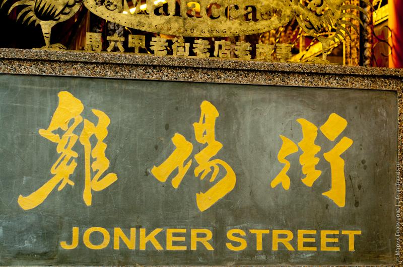 Улица Jonker Street