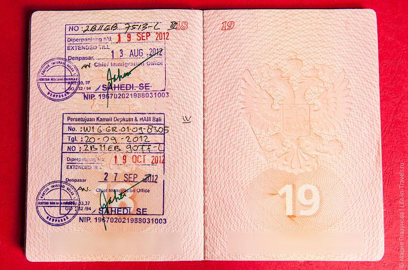 Паспорт с продлённой визой