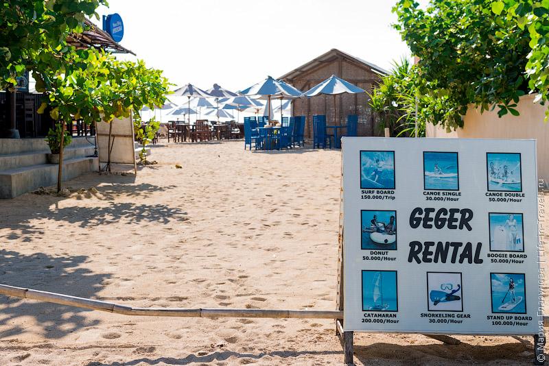 Пляж Гегер (Geger Beach), Бали