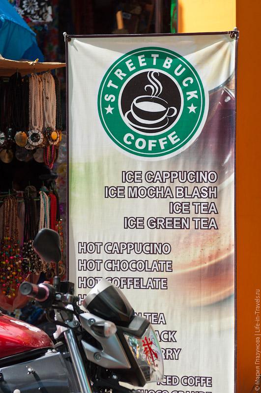 Streetbuck coffe