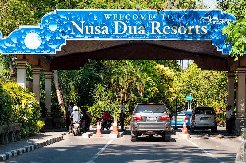 Въезд в Нуса-Дуа