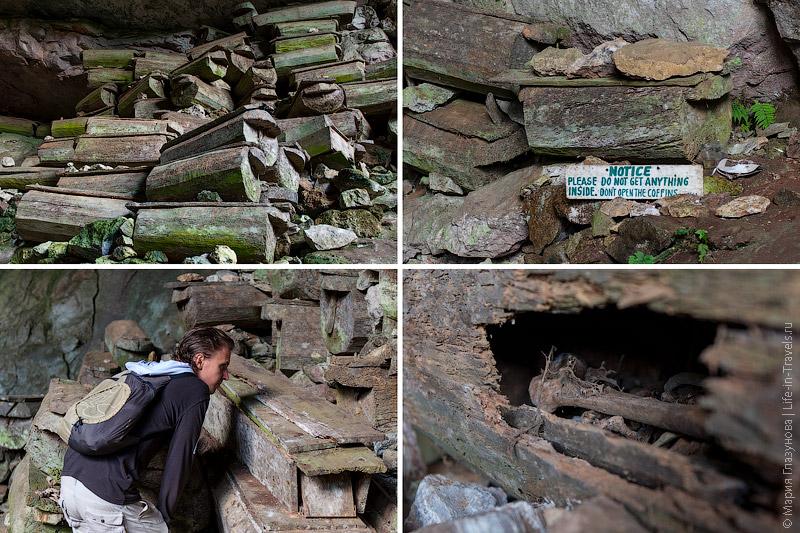 Кладбище в пещере