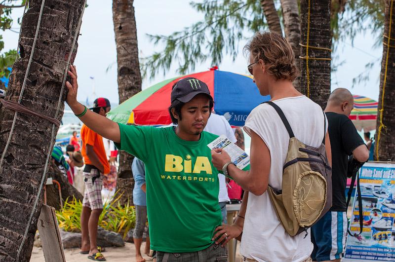 Туристические агенты