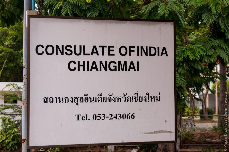 Индийское консульство в Чиангмае