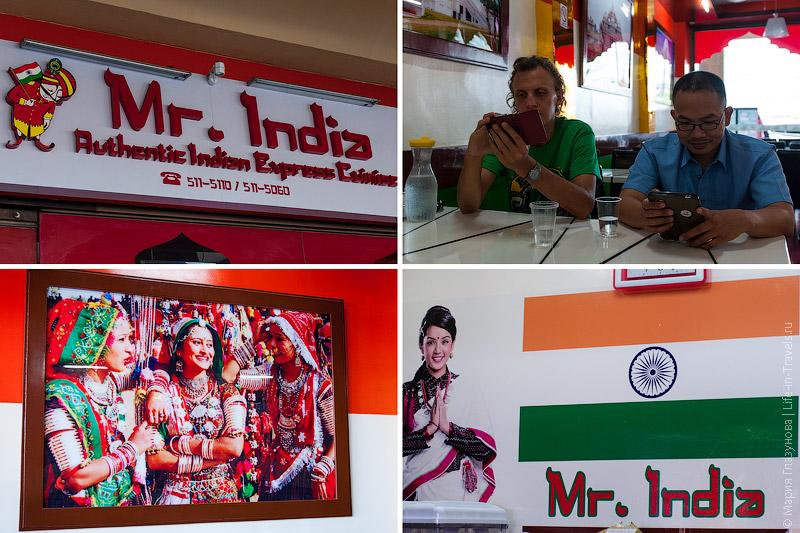 Индийский ресторан в Себу Mr India