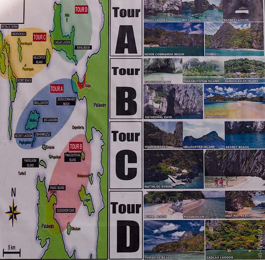 Туры в Эль Нидо