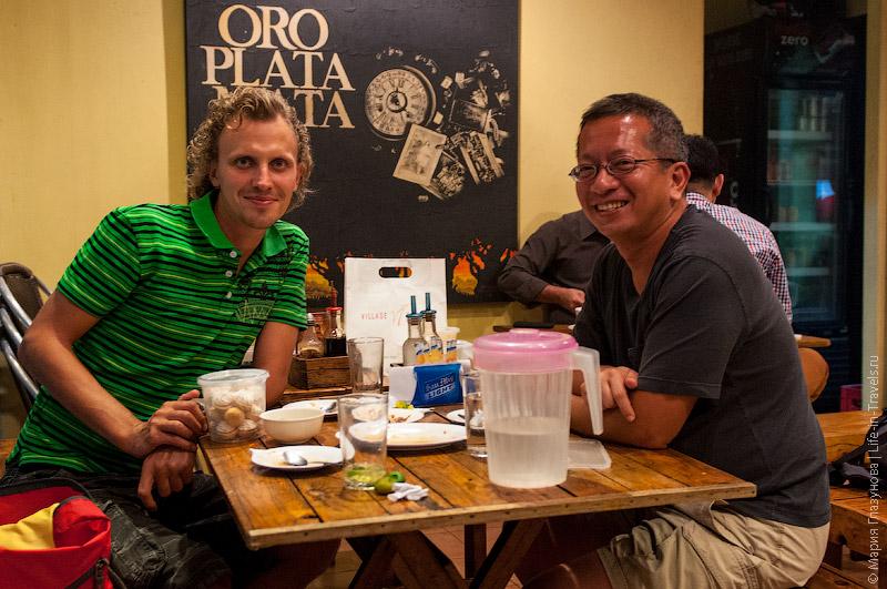Ужин в Маниле