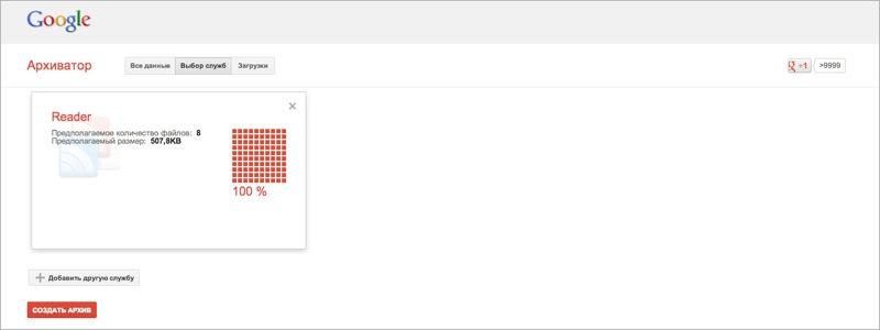 Архиватор Google Reader