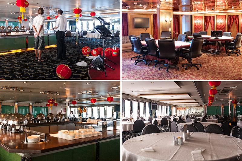 Ресторан и казино