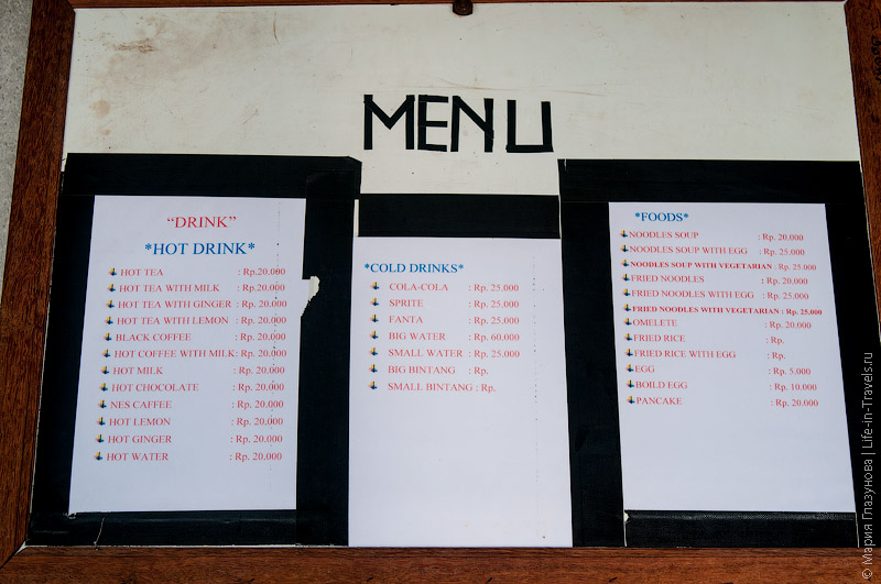 Скромное меню