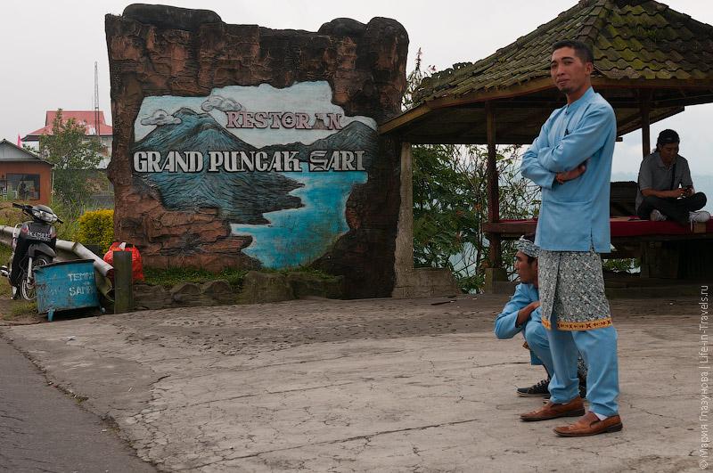 Grand Puncak Sari