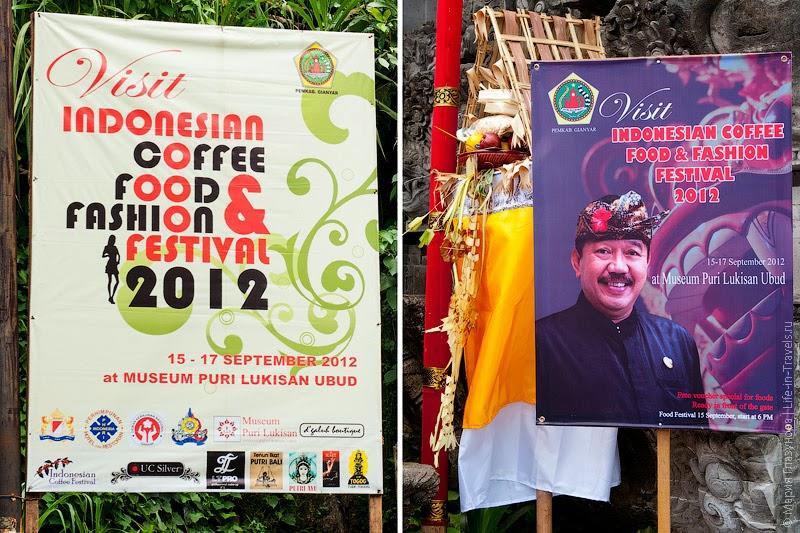 Фестиваль кофе еды и моды на Бали