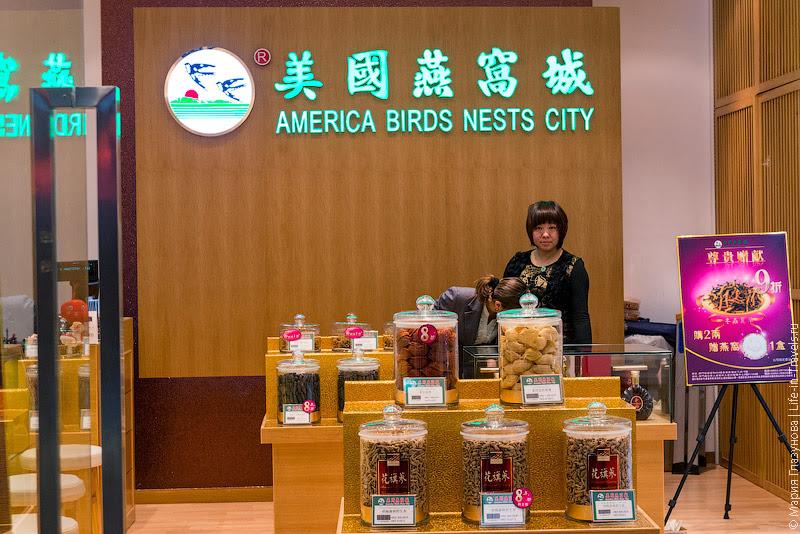 Магазин по продаже птичих гнёзд