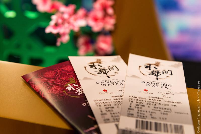 Вожделенные билеты получены