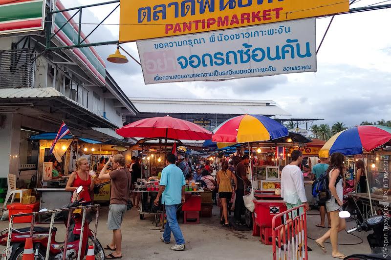 Найтмаркет на Пангане