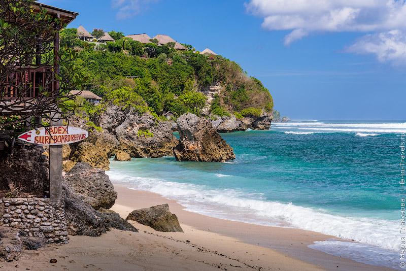 Пляж Бингин (Bingin beach)