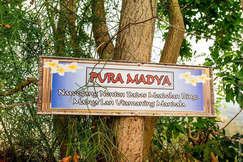 По пути на Pura Madya