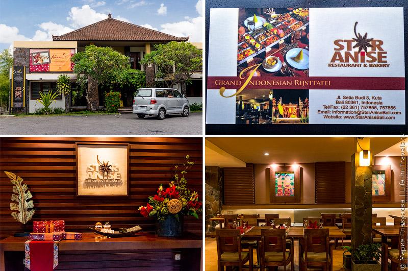 Ресторан Star Anise, Бали