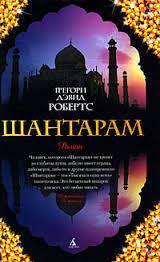 Грегори Дэвид Робертс «Шантарам»