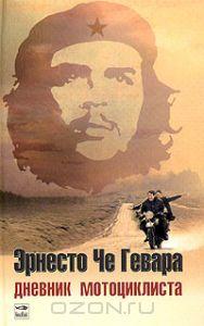 Эрнесто Че Гевара «Дневник мотоциклиста. Заметки о путешествии по Латинской Америке»