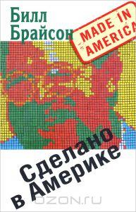 Билл Брайсон «Сделано в Америке»