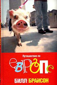 Билл Брайсон «Путешествия по Европе»