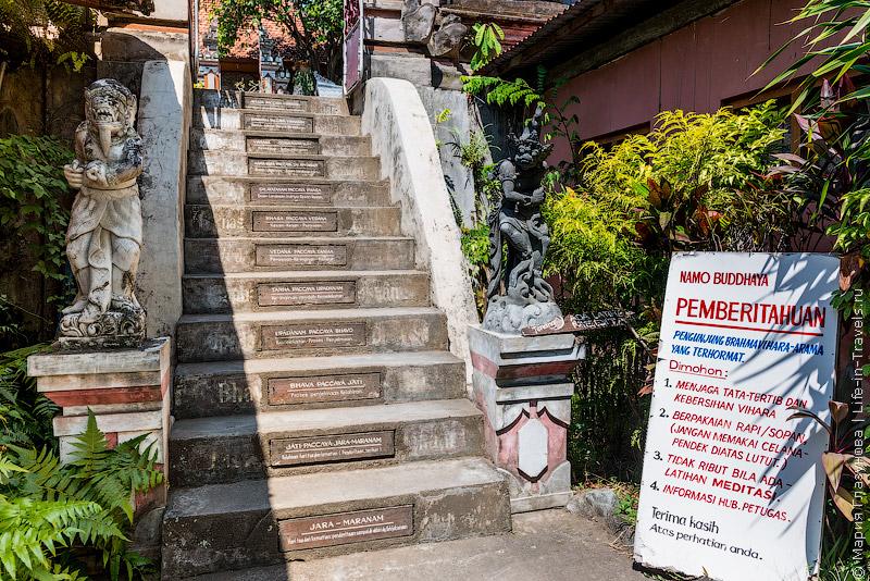 Буддийский храм на Бали Брахмавихара-Арама (Brahmavihara Arama)