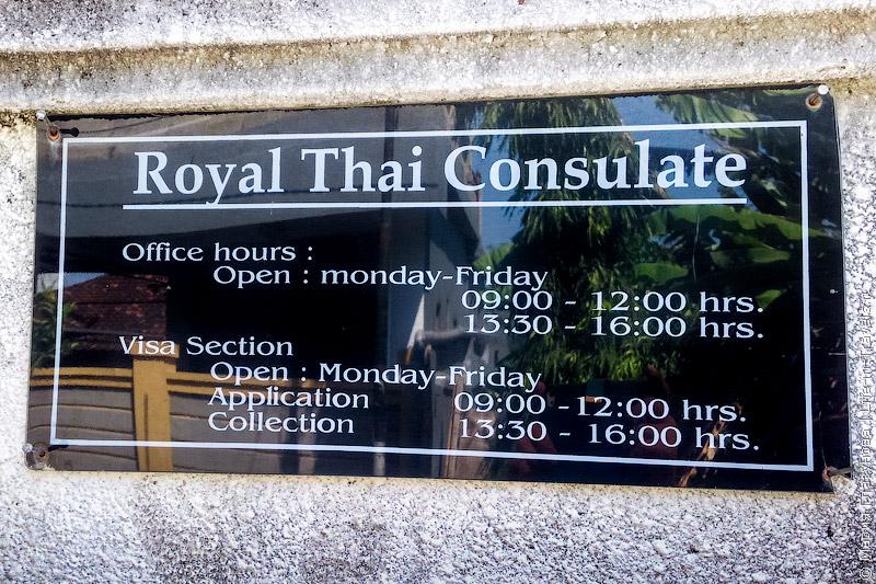 Режим работы тайского консульства на Бали
