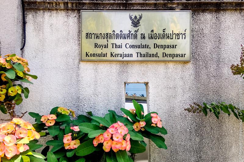 Консульство Таиланда на Бали