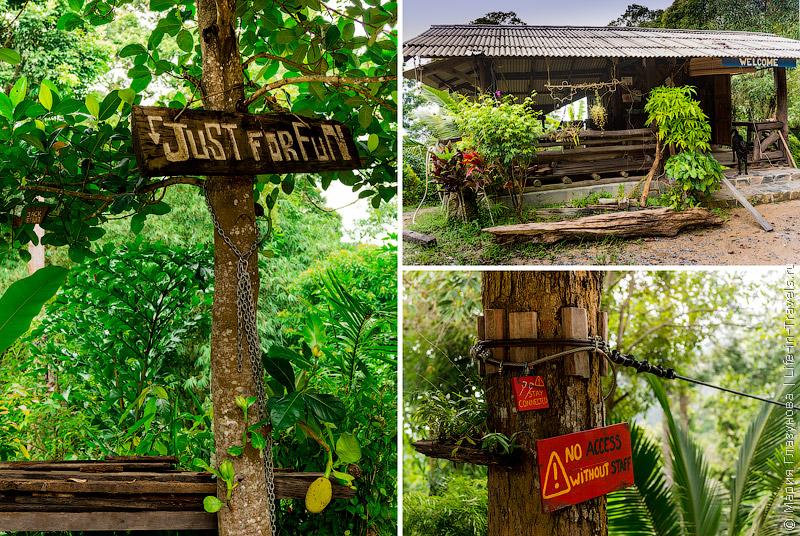 Панган  Canopy Adventure