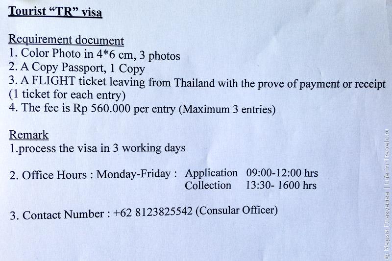 Документы для оформления тайской визы на Бали