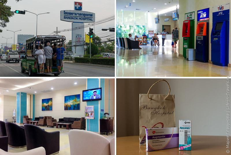 Bangkok hospital Hua Hin