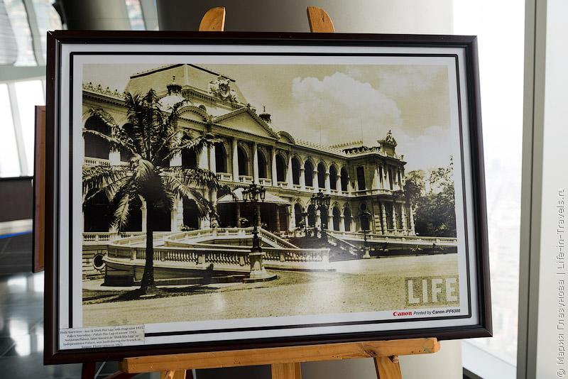 Дворец Воссоединения (Reunification Palace)
