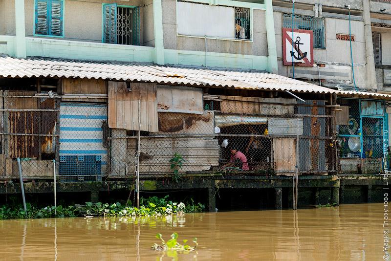 Трущобы дельты Меконга