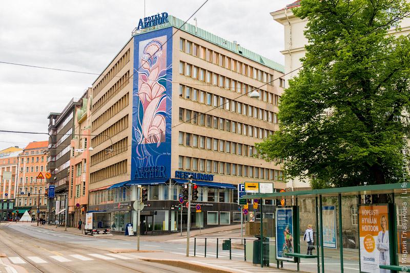 Hotel Arthur – отель 3* в центре Хельсинки