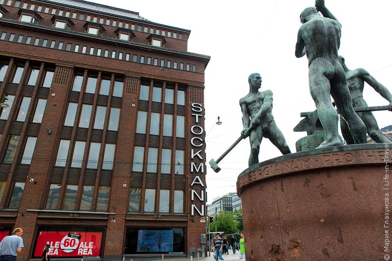 Шопинг в Хельсинки