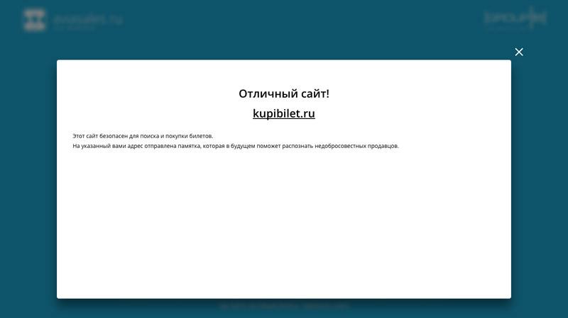 Проверка надёжности сайта