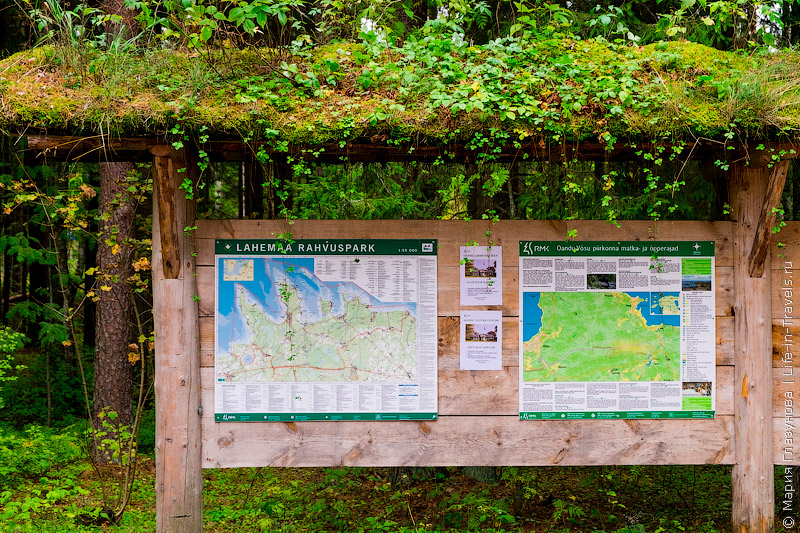 Национальный парк Лахемаа