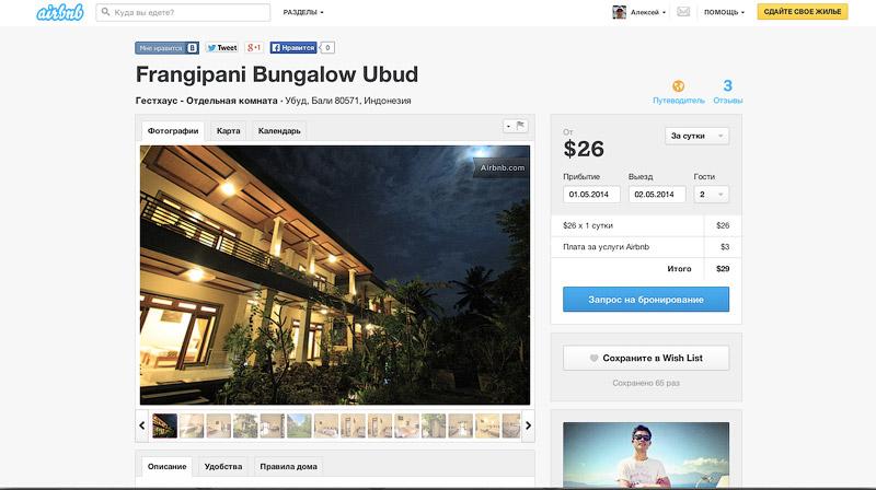 Квартира на Airbnb