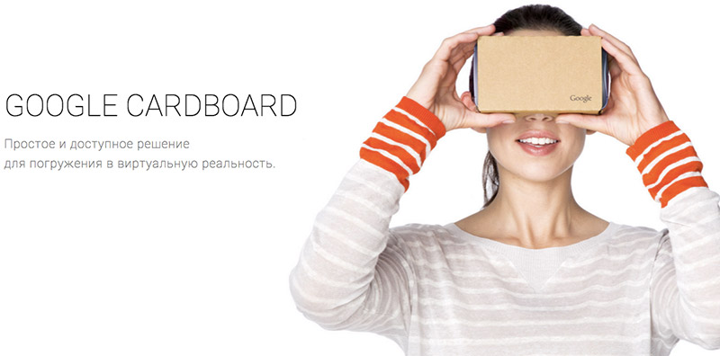Очки виртуально реальности