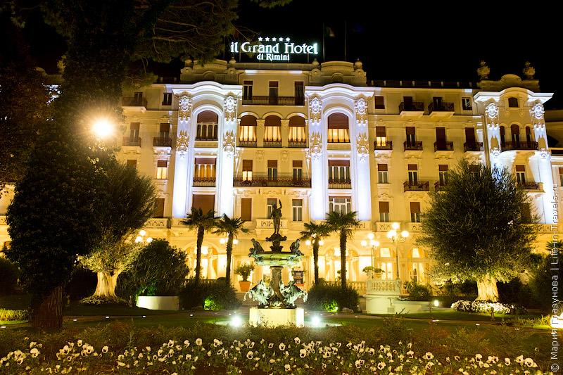 Самый шикарный отель в Римини – Grand Hotel