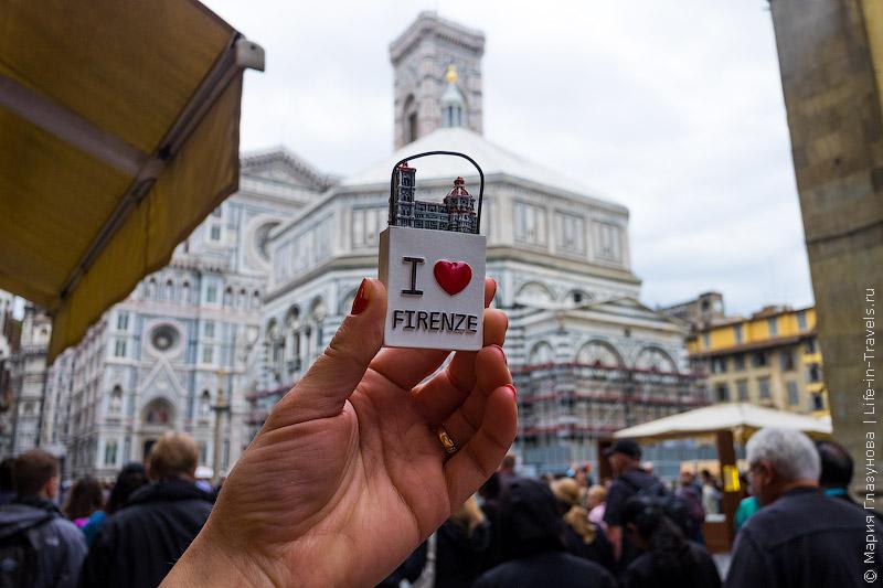 Флоренция – Фирензе