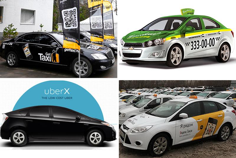 Сравнение сервисов такси