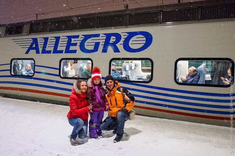 В Финляндию с ребенком на Allegro